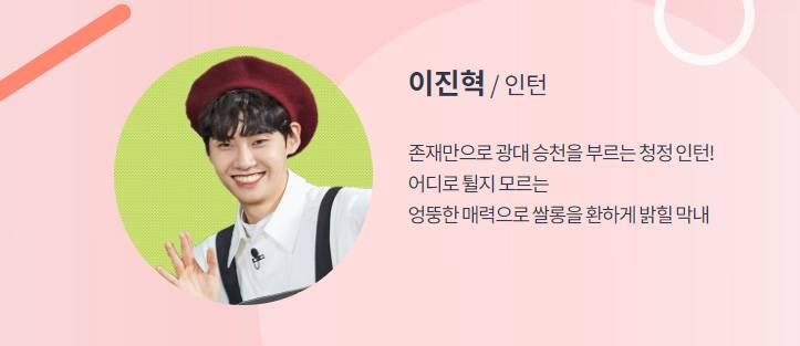 12일(목), 💙이진혁 MBC 언니네쌀롱💙 | 인스티즈