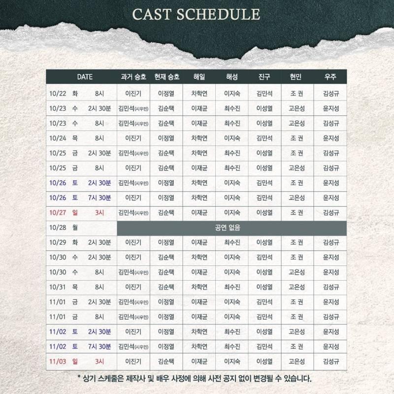 23일(수), 엑소 시우민❄ 2시30분 뮤지컬<귀환> 낮공(첫공연) | 인스티즈