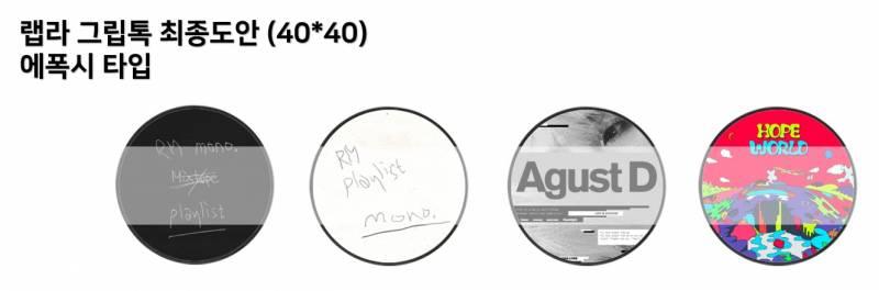방탄소년단) 랩라 믹테 그립톡 입금 공지 | 인스티즈