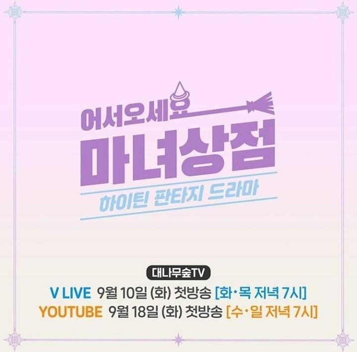 10일(화), 펜타곤 여원 주연<마녀상점>첫방송 | 인스티즈