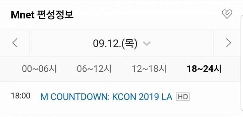 12일(목), 뉴이스트 <M countdown : Kcon 2019 LA>🦈💖 | 인스티즈