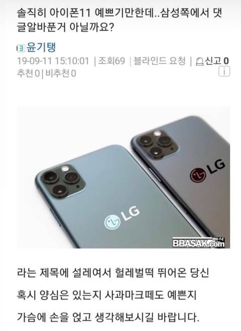 솔직히 아이폰11 예쁘기만한데..삼성쪽에서 댓글알바 푼거 아닐까요? | 인스티즈