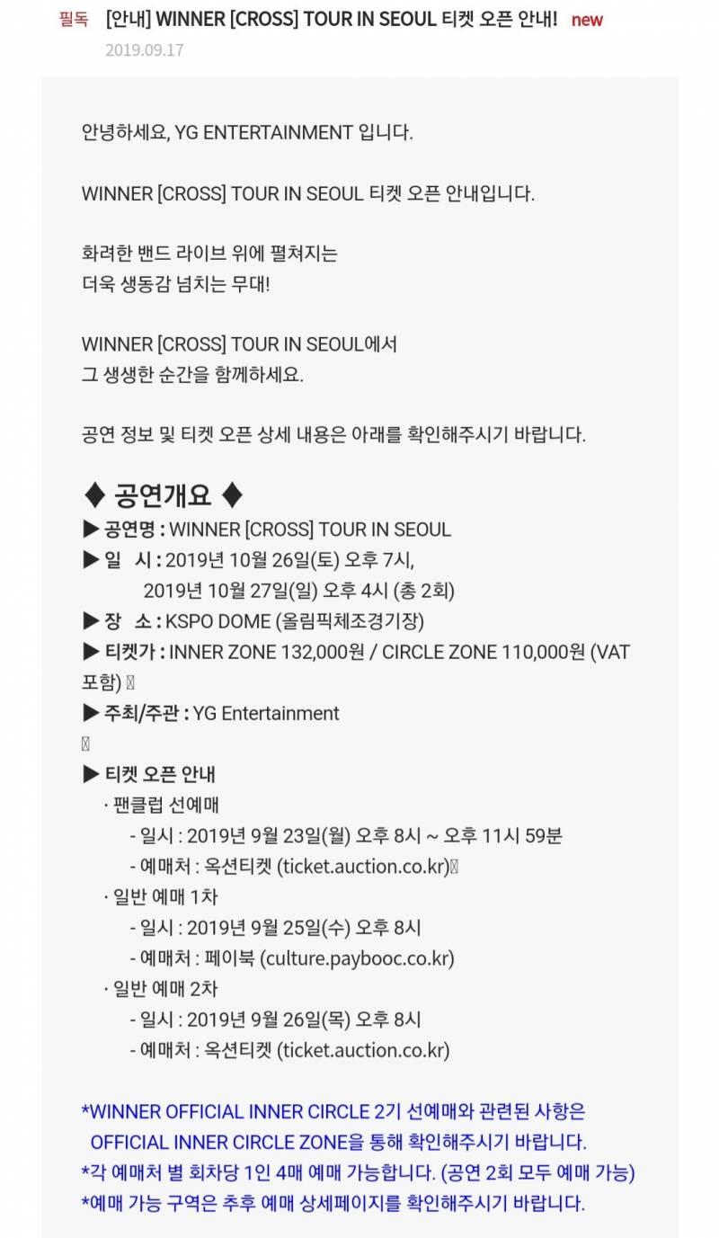 26일(토), 🛎WINNER [CROSS] TOUR IN SEOUL (위너 10월 단콘) | 인스티즈