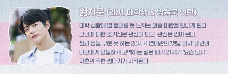 28일(토), tvN 새 드라마 '날 녹여주오' 골든차일드 최보민🎳   인스티즈