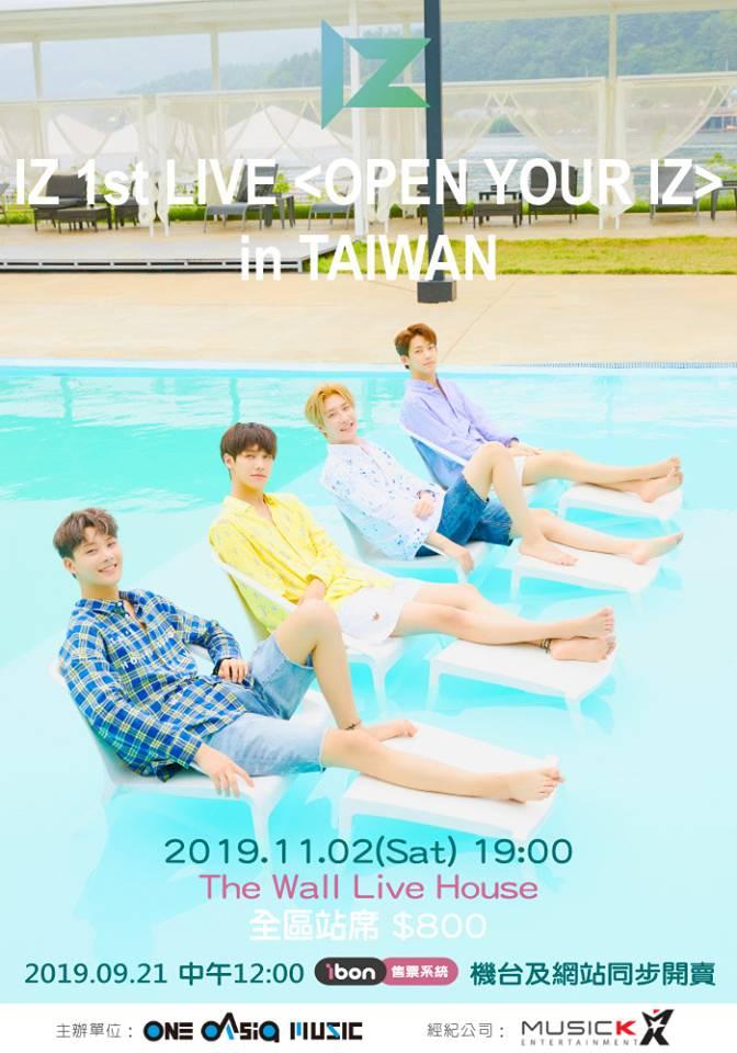 2일(토), 밴드 아이즈(IZ) 콘서트 <OPEN YOUR IZ> in TAIWAN | 인스티즈