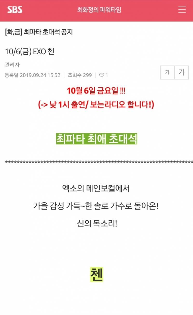 4일(금), 엑소 첸⚡1시 SBS 파워FM 최화정의 파워타임 출연 | 인스티즈