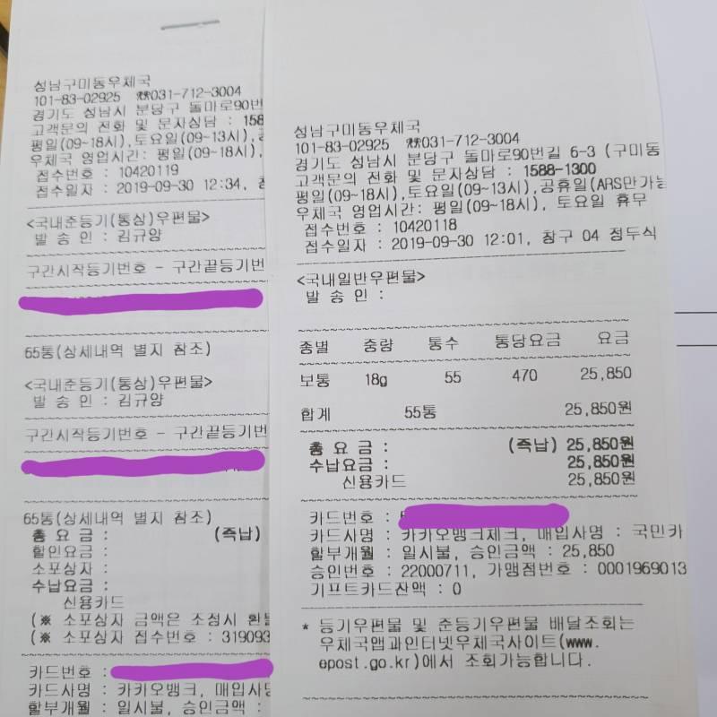 방탄소년단) KORE 그립톡 배송 공지🐳 | 인스티즈