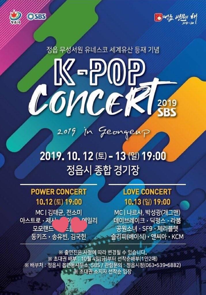 12일(토), 뮤웍즈) 💛국헌X유빈 SBS 케이팝 콘서트🧡 | 인스티즈