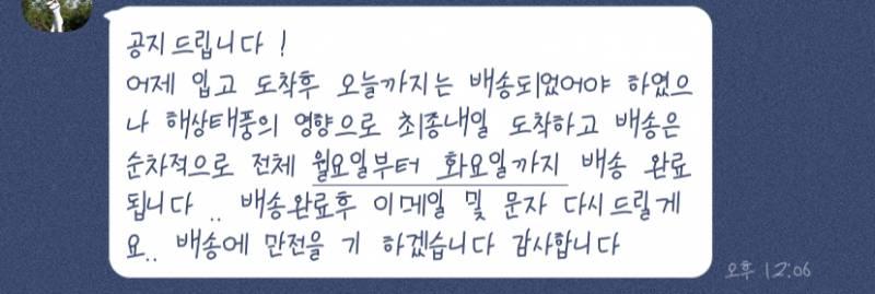 방탄소년단) 피포페인팅 태풍으로인한 배송 지연 입니다ㅜㅜ | 인스티즈