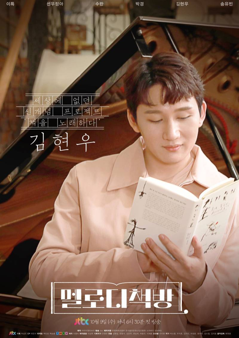 9일(수), 딕펑스 김현우🦒 JTBC 멜로디책방 첫방송💚 | 인스티즈