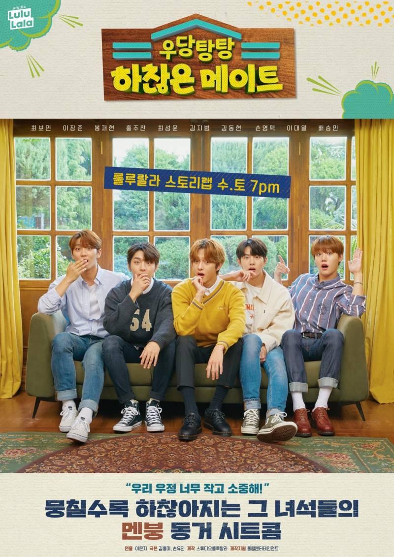 19일(토), 🎳골든차일드 웹시트콤 '우당탕탕 하찮은 메이트' 2화🎳 | 인스티즈