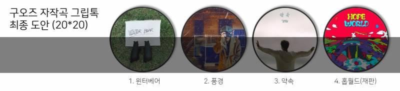 방탄소년단) 구오즈 자작곡 커버 그립톡 입금 공지 | 인스티즈