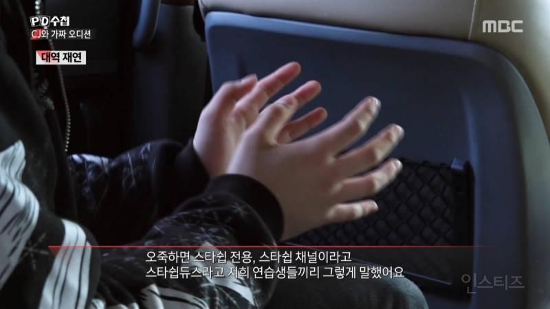 프듀X101 어린 연습생들 상대로 압박했다는 소속사.jpg | 인스티즈