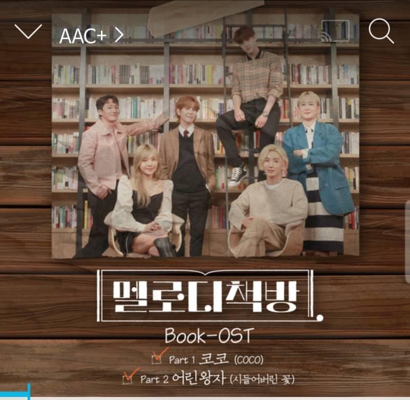 16일(수), 🧡뮤웍즈 송유빈 어린왕자,코코(멜로디책방)음원발매💛 | 인스티즈
