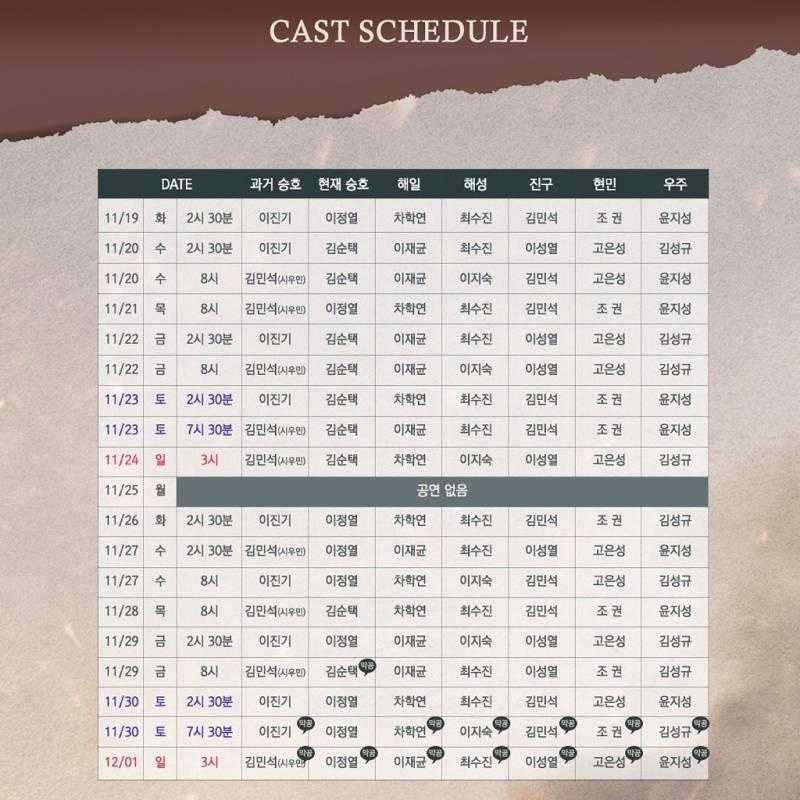 22일(금), 엑소 시우민❄ 8시 뮤지컬<귀환> 밤공 | 인스티즈