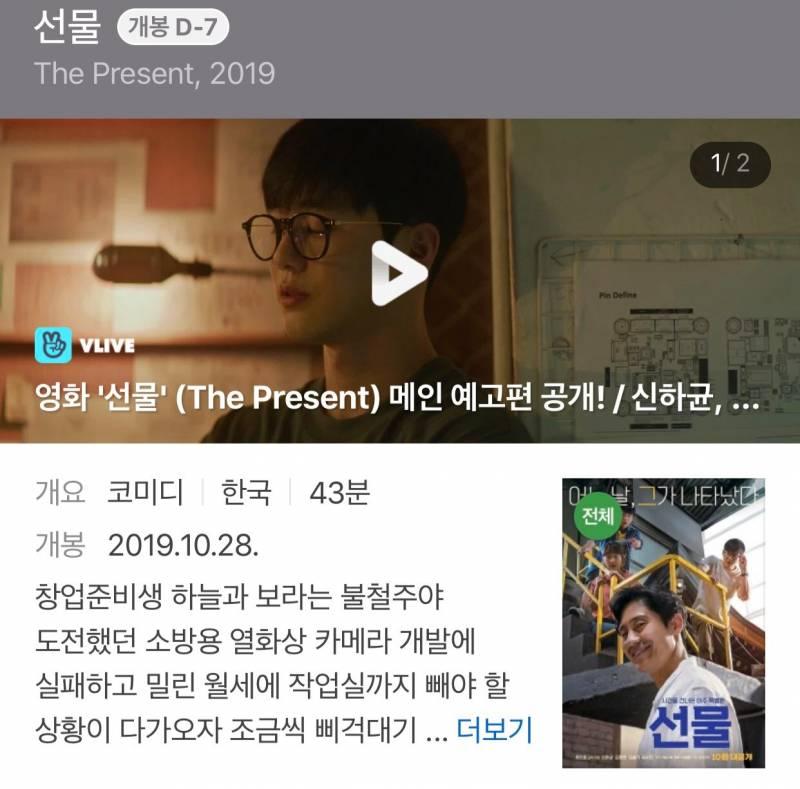 28일(월), 엑소 수호💧 영화<선물> 개봉 | 인스티즈
