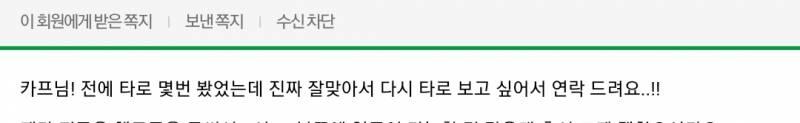 후기多) 🔮타로 봐드립니다🌿 + 새해 특별 스프레드 추가💚 [일반타로3000원]   인스티즈