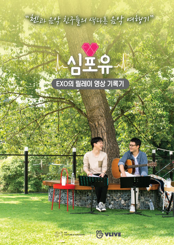 30일(수), 엑소 ⚡️릴레이 영상 기록기 '심포유' - 첸편 3~4회⚡️ | 인스티즈