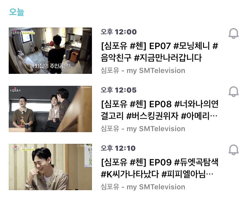 4일(월), 엑소 첸⚡️릴레이 영상 기록기 '심포유' - 첸편 7~9회⚡️ | 인스티즈