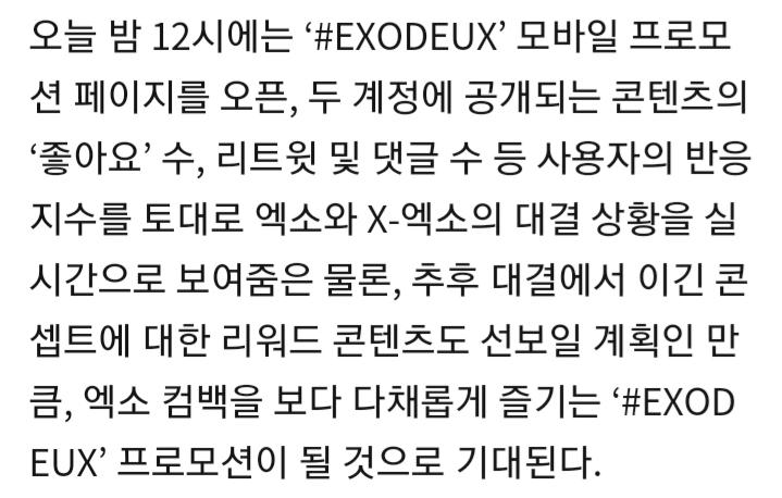 '컴백' 엑소, EXO VS X-EXO 콘셉트…트레일러 공개 | 인스티즈