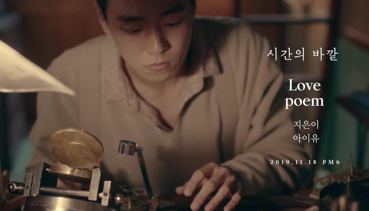 8년 만에 떡밥 회수한 아이유.jpg | 인스티즈