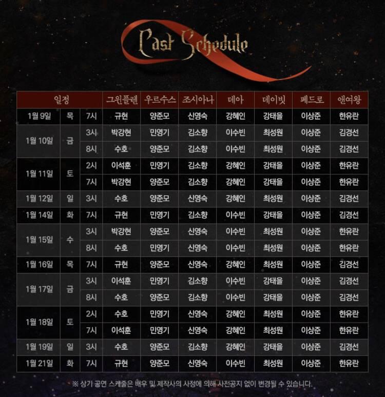 12일(일), 엑소 수호💧3시 뮤지컬<웃는남자> 낮공 | 인스티즈
