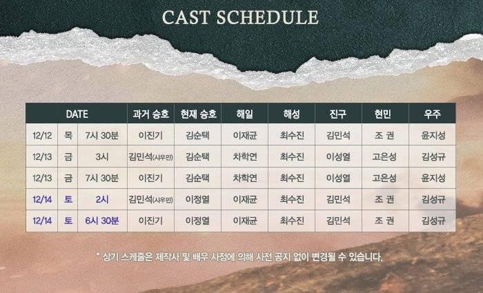 13일(금), 엑소 시우민❄ 3시 뮤지컬<귀환> 광주공연 | 인스티즈