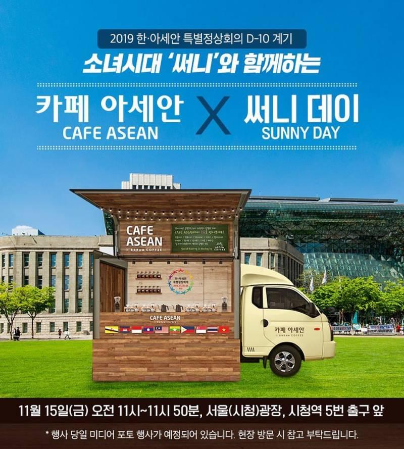 15일(금), 소녀시대 써니 [카페아세안X써니데이] ☕   인스티즈