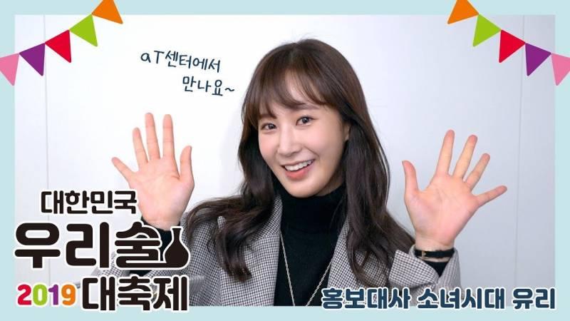 15일(금), 소녀시대 유리 대한민국 우리 술 대축제🍶 | 인스티즈