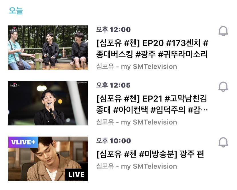 15일(금), 엑소 첸⚡️릴레이 영상 기록기 '심포유' - 첸 미방송분 광주편⚡️ | 인스티즈