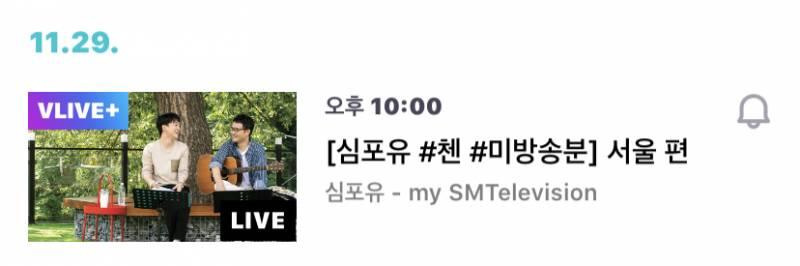 29일(금), 엑소 첸⚡️릴레이 영상 기록기 '심포유' - 첸 미방송분 서울편⚡️ | 인스티즈