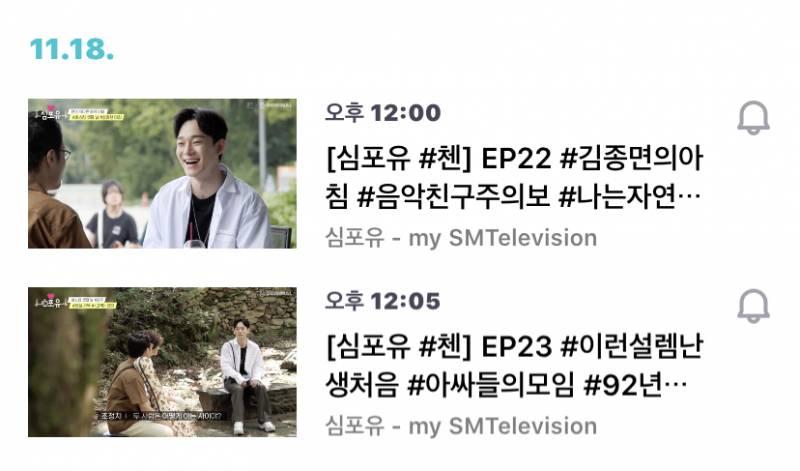 18일(월), 엑소 첸⚡️릴레이 영상 기록기 '심포유' - 첸편 22~23회⚡️ | 인스티즈