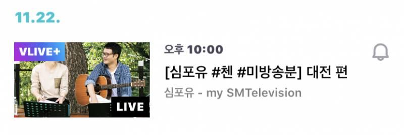 22일(금), 엑소 첸⚡️릴레이 영상 기록기 '심포유' - 첸 미방송분 대전편⚡️   인스티즈