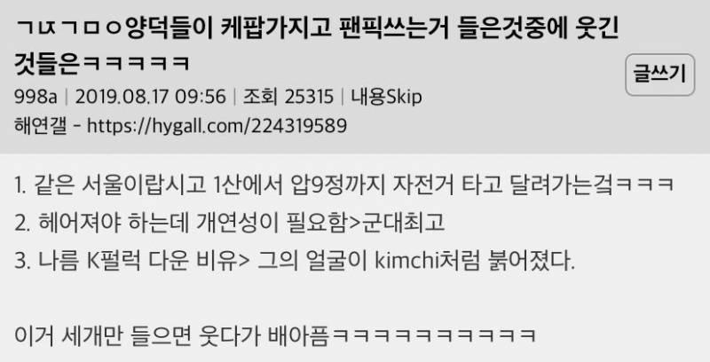 양덕들의 케이팝 팬픽.JPG | 인스티즈