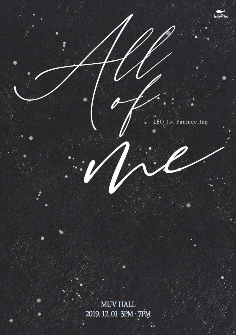 1일(일), 빅스 레오 1st 팬미팅 [Allofme] 낮공💙💛 | 인스티즈