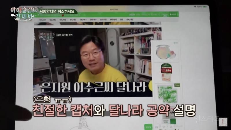 실시간 채널 십오야에 나온 인스티즈 | 인스티즈
