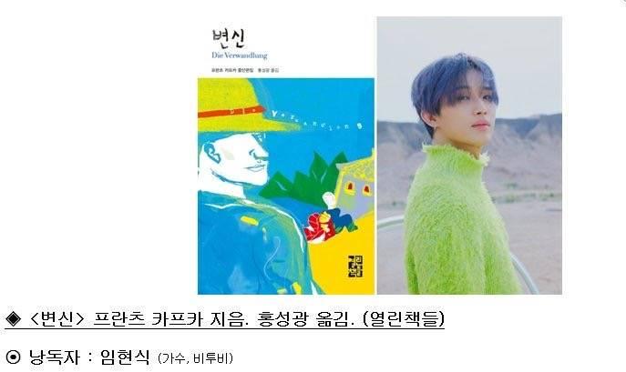 15일(일), 💙비투비 임현식 MBC라디오 '책을 듣다' 낭독💙 | 인스티즈