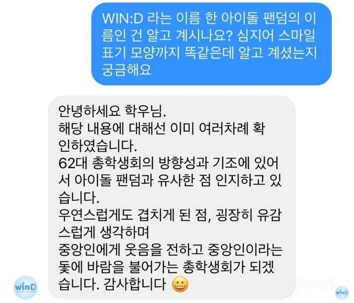 아이돌 팬덤명과 로고를 그대로 베낀 중앙대 총학생회.jpg | 인스티즈