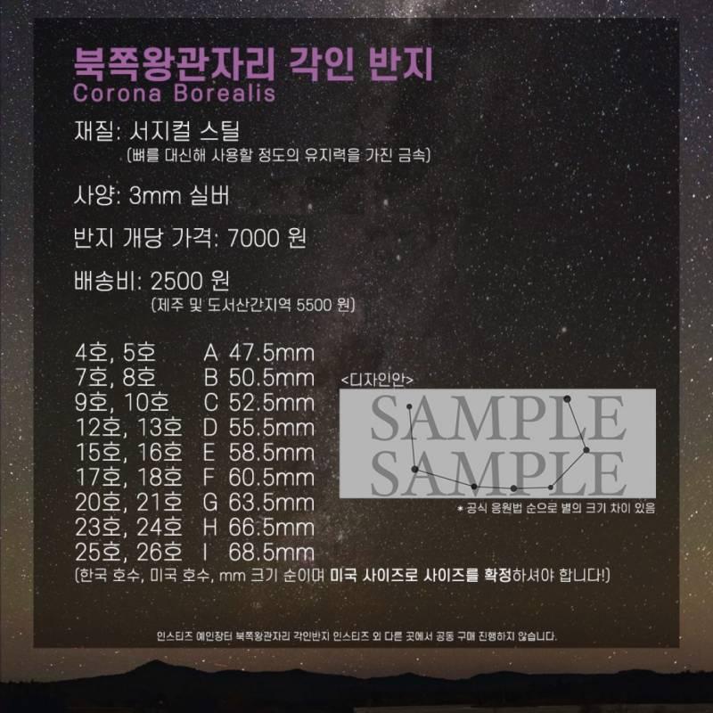 방탄소년단) 북쪽 왕관 자리 각인 반지 공동 구매 | 인스티즈