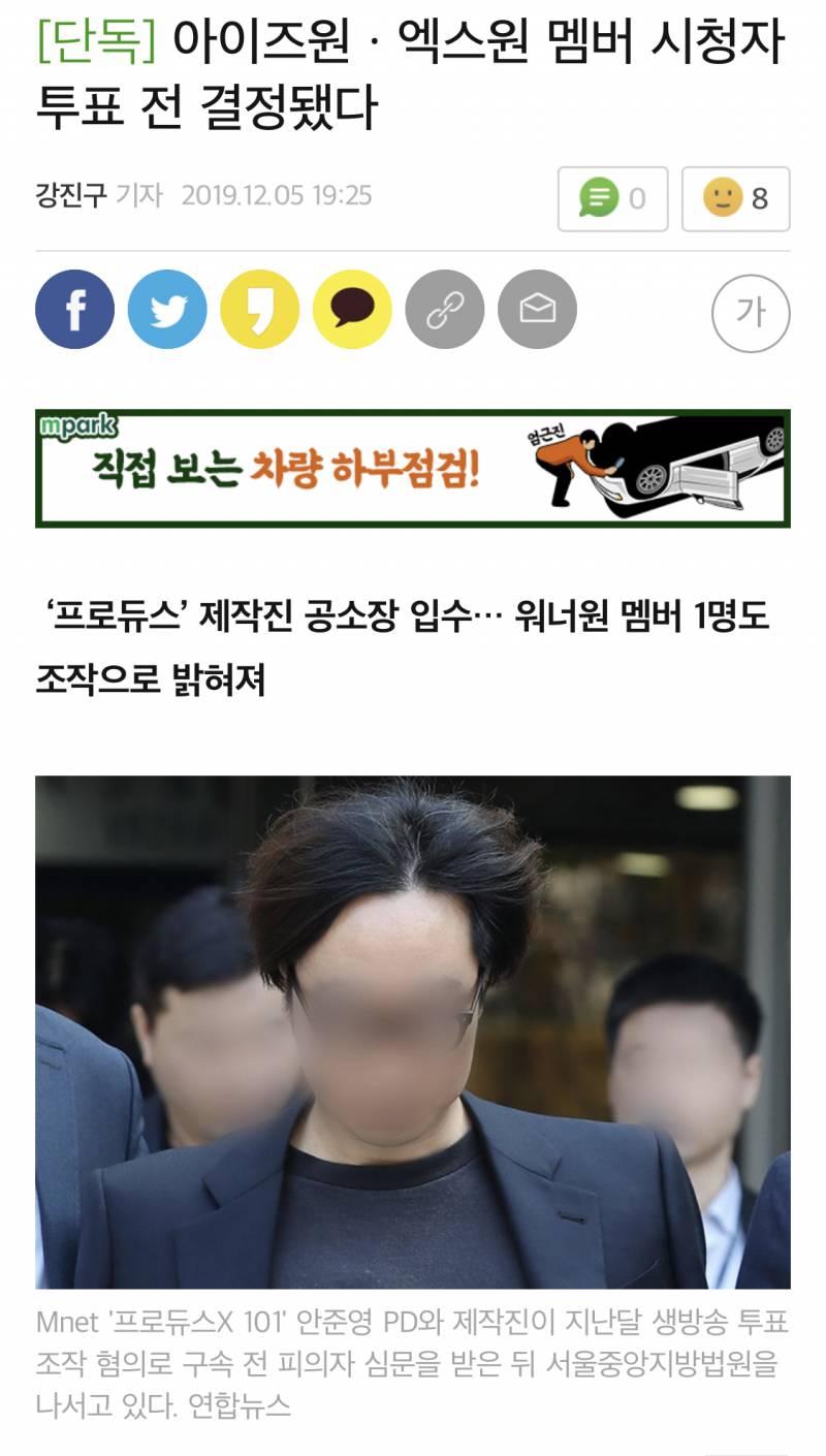프듀 1-4 시즌 안준영이 한 조작 요약 | 인스티즈