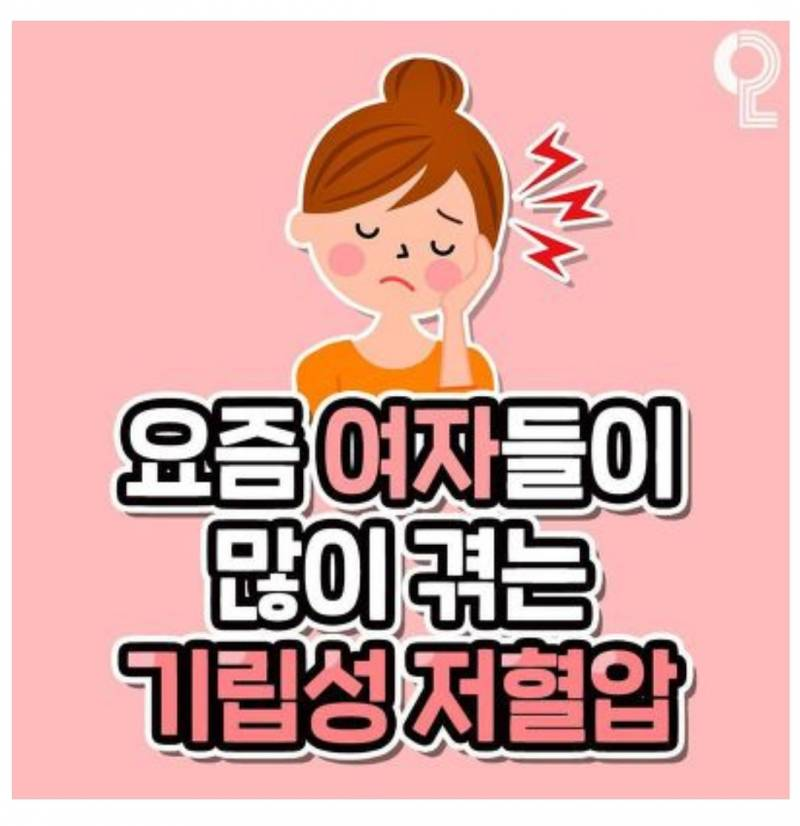 요즘 젊은 여성들이 많이 겪는다는 증상.......jpg | 인스티즈
