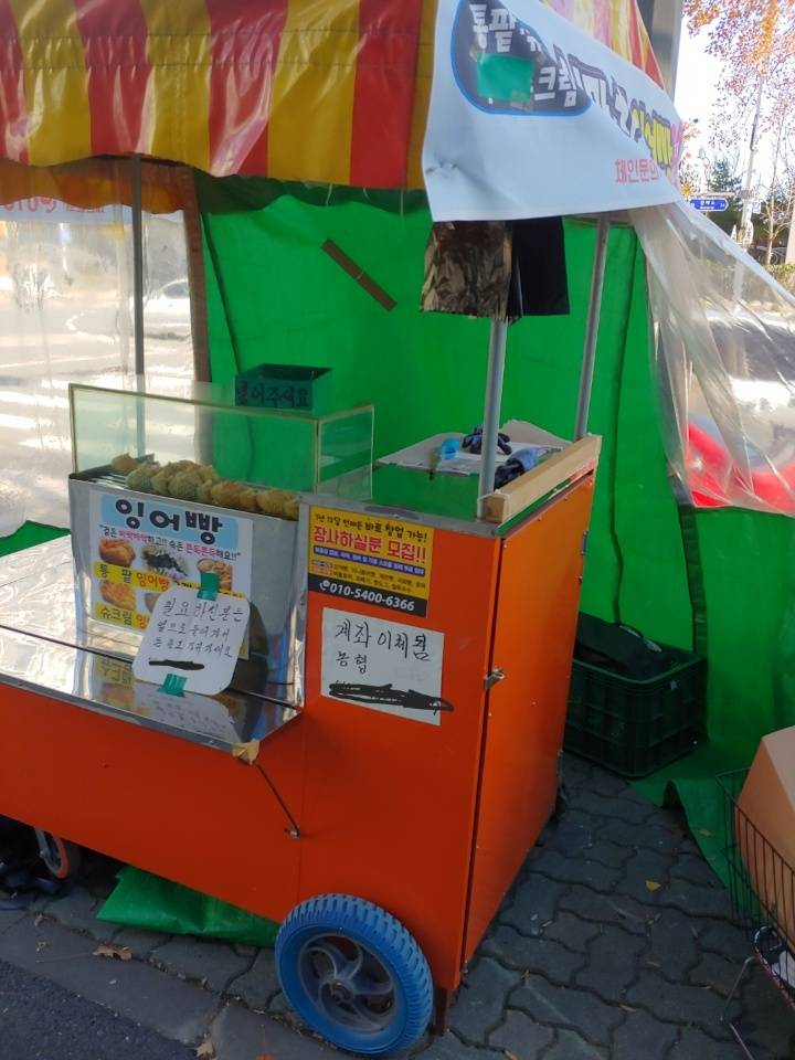 잉어빵으로 보는 한국인들의 신뢰도 | 인스티즈
