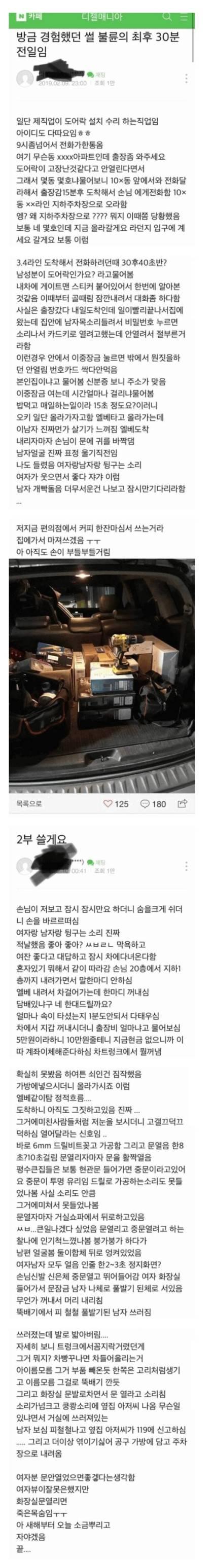 어메이징 불륜 목격 썰.jpg | 인스티즈