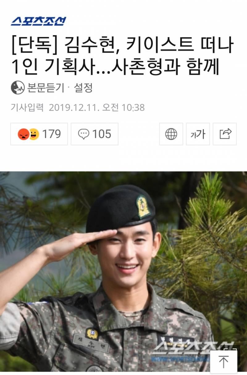 단독] 김수현, 키이스트 떠나 1인 기획사…사촌형과 함께 | 인스티즈