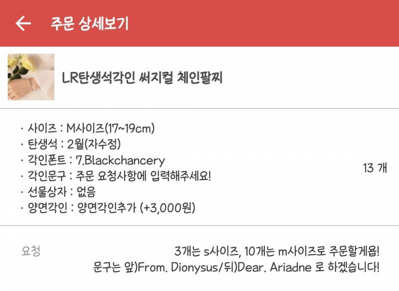 방탄소년단) 💜탄생석 각인 팔찌 주문 완료💜 | 인스티즈
