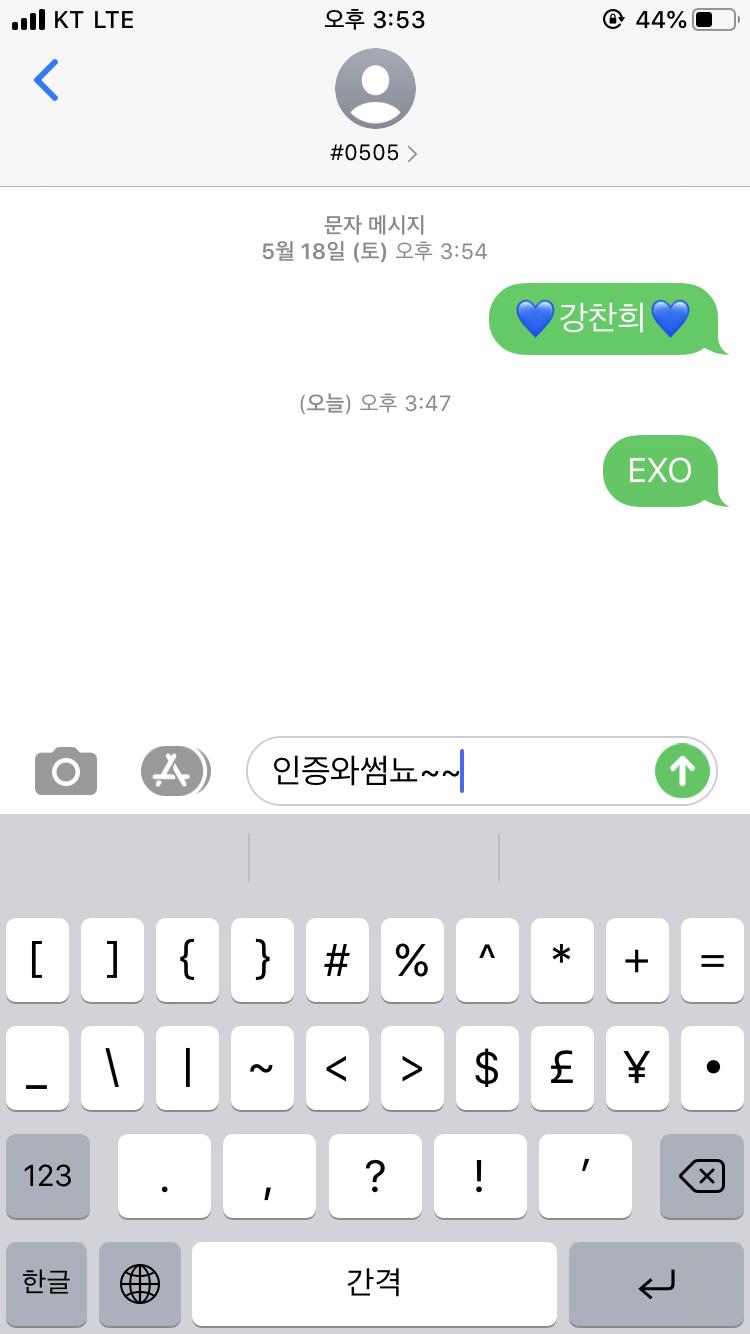 이~엑스~오~ 선배릠들 엠씨측에서 투표 인증 와씀다^_^ 💕 | 인스티즈
