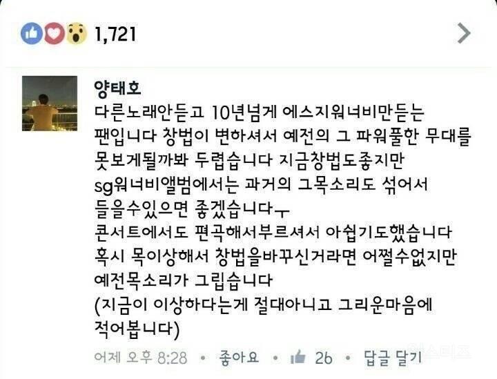한 시대를 풍미했던 유명가수와 팬의 SNS 대화.jpg | 인스티즈