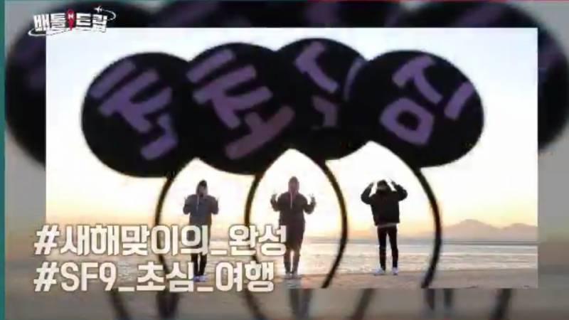 3일(금), SF9 인성,다원,찬희 배틀트립 방영🌌   인스티즈