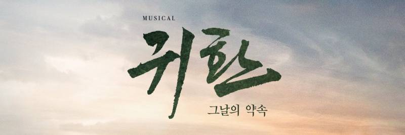 19일(일), 엑소 ❄시우민 뮤지컬 수원 <귀환> 밤공❄ | 인스티즈