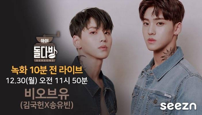 30일(월), 🌙비오브유☀️ 아이돌다방 10분전 라이브 | 인스티즈